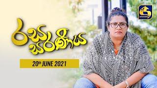 Rasa Saraniya 2021-06-20