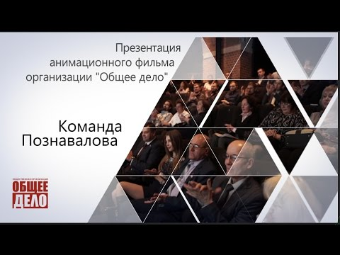 Презентация анимационного фильма Общего Дела. Команда Познавалова.