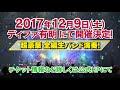アース・スター ドリーム結成三周年記念LIVE2017年12月9日(土)開催!さらに結成二周年記念LIVE Blu-rayも発売!