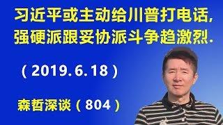 突发:习近平或主动给川普打电话,引起北京高层强硬派跟妥协派的斗争进一步激烈.(2019.6.18)