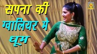 सपना का अब तक सबसे भयानक डांस || जिसे देखकर गावलिर में मची धूम | Sapna Dance || Live Dance New 2017