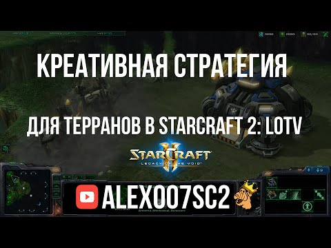 Креативная стратегия для терранов в StarCraft 2: Legacy of the Void