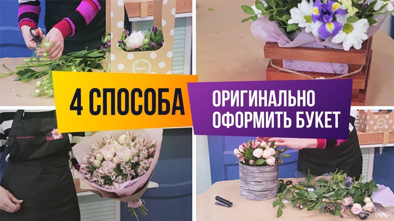 Как оформить букет цветов своими руками 42