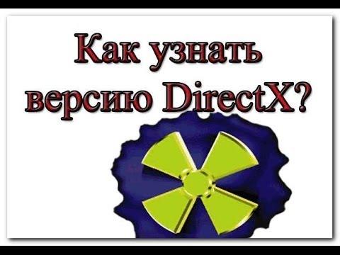 Видео как проверить версию DirectX