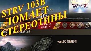 Strv 103B  СТЕРВА ЛОМАЕТ СТЕРЕОТИПЫ ☆ Утёс ☆ Лучший бой Strv 103B World of Tanks