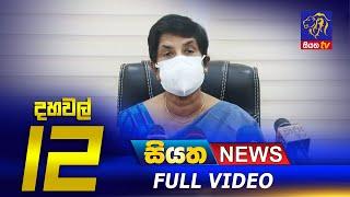 Siyatha News | 12.00 PM | 07 - 05 - 2021