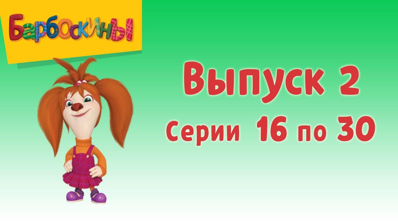 смотреть онлайн барбоскину: