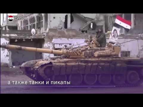 Сирийская армия освободила от боевиков 85% территории страны