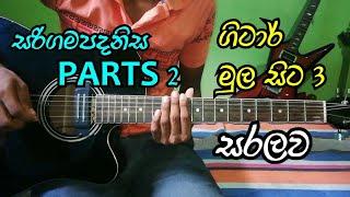 ගිටාර් මූලික දැනුම 3   Sa re ga ma pa dha ni sa - how to paly guitar (lesson 3) in sinhala