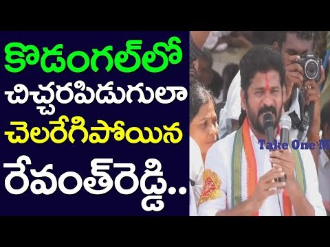 Revanth Reddy Emotional Speech In Kodangal | CK KCR KTR| TRS