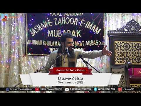 Jashan Molod-e-Kaba | Allama Ali Ahsan Kazmi | 21 March 2019 | Dua-e-Zehra | Northampton (UK)