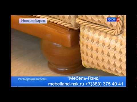 Ремонт диванов в Новосибирске.