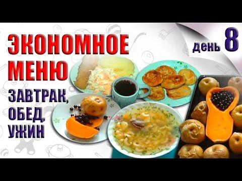 Экономное меню на день: завтрак, обед, ужин и перекус