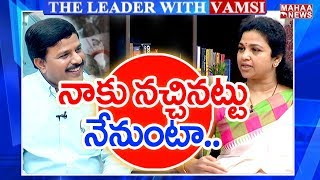 MP Butta Renuka Reveals About Her Family Entry into Politics | #TheLeaderWithVamsi #4