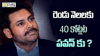 Pawan kalyan Shocking Remuneration Create Sensation in TFI