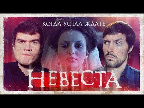 СМЕШНОЙ ОБЗОР фильма Невеста. Российский Ключ От Всех Дверей.