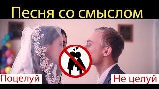 ПОЦЕЛУЙ НЕ ЦЕЛУЙ  песня
