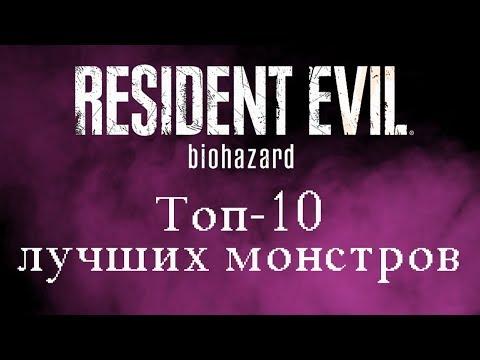 Resident Evil - Топ 10 Монстров