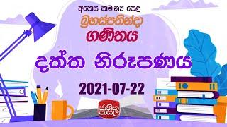 Jathika Pasala   O/L Methamatics   2021-07-22   Rupavahini