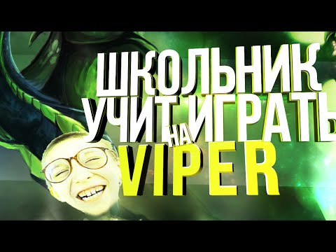 Shkolowood - Вайпер (Viper) #34 [DOTA 2]