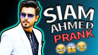 সিয়াম আহমেদ এর গোপন কার্যক্রম ভিডিও সহ | |New Bangla funny prank 2017 | Siam Ahmed |d knockers prank