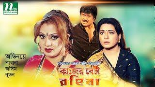 Popular Bangla Movie: Kajer Beti Rahima   Shabana, Jasim, Natun   Bangla Action Film