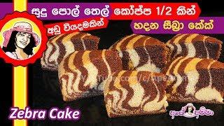 Simple & Easy Zebra cake by Apé Amma