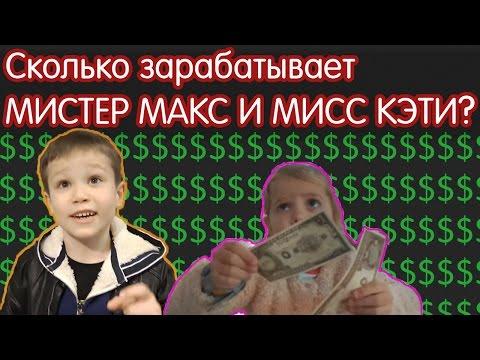 Сколько зарабатывает  МИСТЕР МАКС И МИСС КЭТИ? Среднемесячный заработок