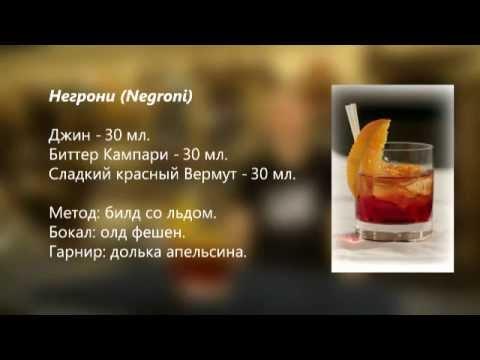 Коктейль Негрони Negroni рецепт cbar-project