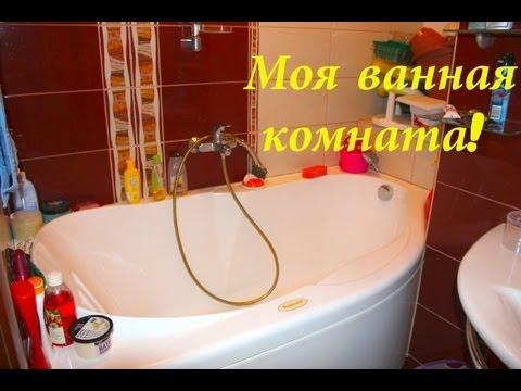 TAG : Что в моей ванной комнате?