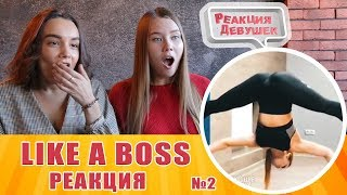 Реакция девушек - LIKE A BOSS COMPILATION #33 AMAZING Videos 10 MINUTES