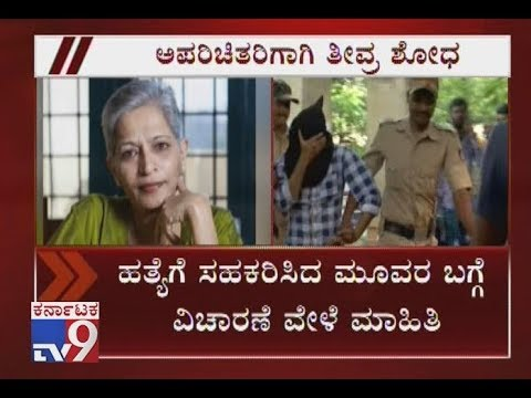 Gauri Lankesh Murder: SIT Search For 3 Strangers Involved In Murder Case