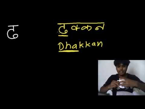 Learn to Write/Read/Pronunciation Hindi Letters - Dh (ढ)