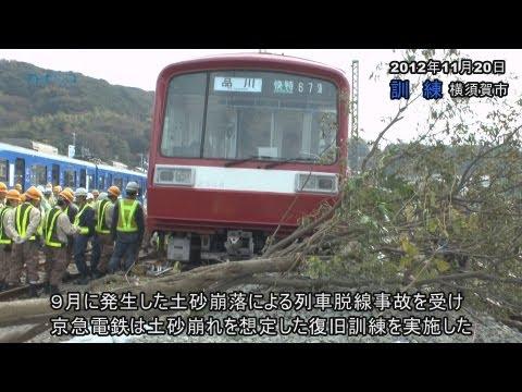 京浜急行電鉄、列車脱線事故想定し復旧訓練/神奈川... 「京急 鉄道事故復旧訓練 実施」に関する