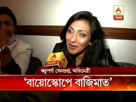 Bioscope Bazimat: A Film Quiz Contest Organised By Ananda Bazar Patrika video