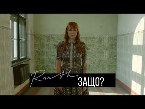 Рут Колева - Защо