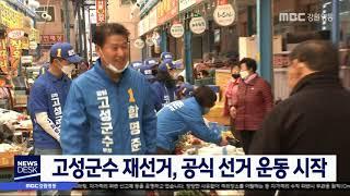 고성군수 재선거, 공식 선거 운동 시작