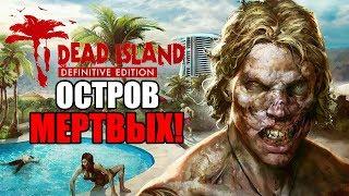 Dead Island Definitive Edition Прохождение На Русском #1 — ОСТРОВ МЕРТВЫХ!