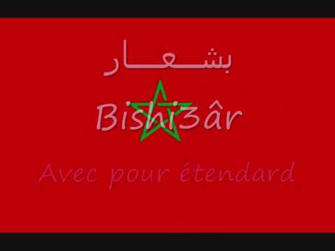 Hymne National Marocain: Arabe + Transcription + Traduction en français