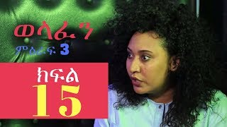Welafen - Part 15 (Ethiopian Drama)