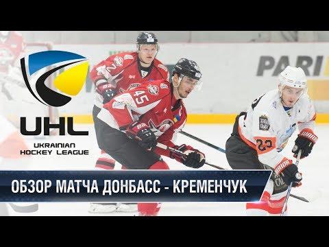 1 тур УХЛ Донбасс – Кременчук 7:3 (1:1, 3:1, 3:1)