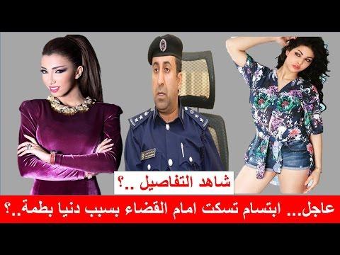 خبر عاجل ... الفنانة ابتسام تسكت امام القضاء بسبب الفنانة دنيا بطمة