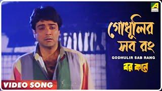 Godhulir Sab Rang | Barkane | Bengali Movie Song | Kumar Sanu