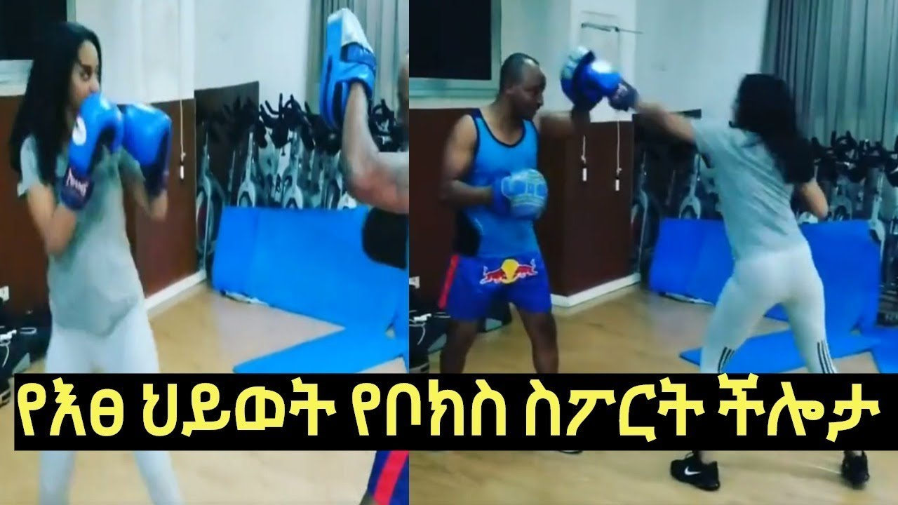 Famous Ethiopian Actress Eshiwot Abebe Training Boxing For A new Movie -