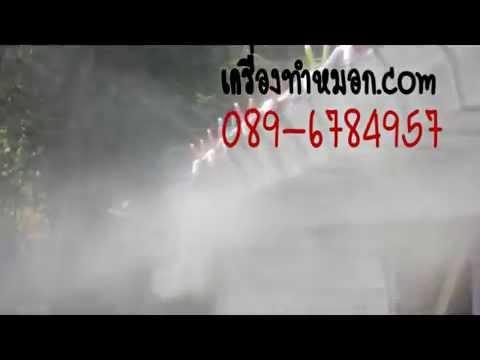เครื่อง พ่นหมอกควัน โรงเห็ด ราคาถูก ติดตั้งง่ายมาก 0990049789