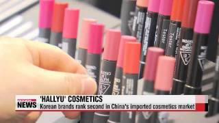 Korean cosmetics rank second in Chinese market   한국, 중국 화장품 시장서 2위로 ′우뚝′…250.6%↑