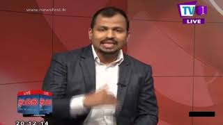 Maayima TV1 08th May 2019