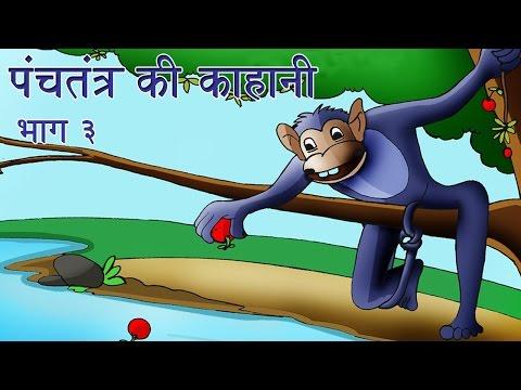 Panchtantra Ki Kahaniyan | Best Animated Kids Story Collection Vol. 3 thumbnail