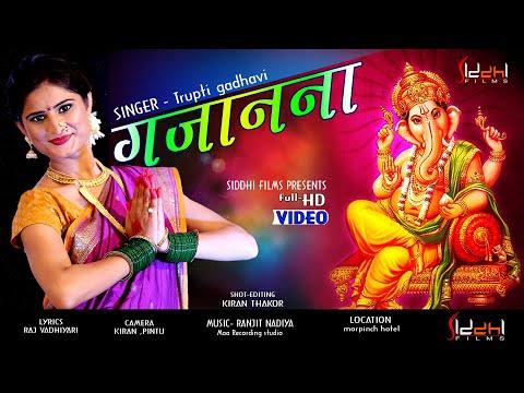Latest Ganpati Song 2017 GAJANANA /Video Song/ Trupti Gadhavi/ Ganpati Bapa Morya
