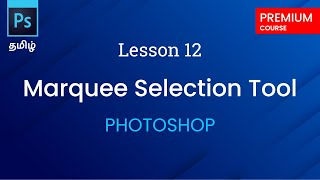 ✅ Lesson 12 - Marquee Selection Tool  | Photoshop Tutorial in Tamil | Photoshop Tutorial in தமிழ்